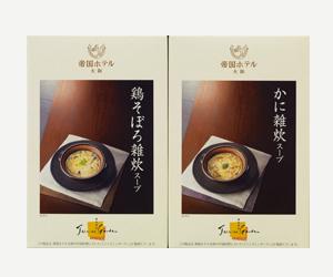 帝国ホテル大阪雑炊スープセット(IHJ-12)
