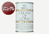 コーンのクリームスープ