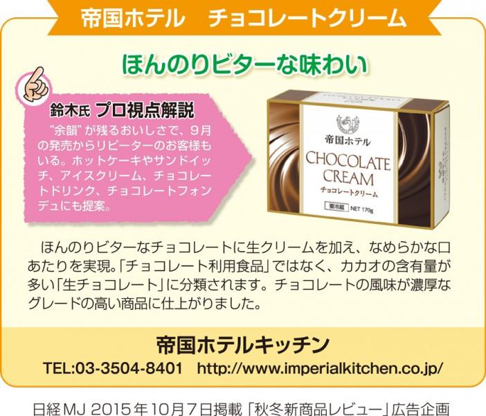 日経MJに弊社製品「帝国ホテル チョコレートクリーム」が掲載されました。