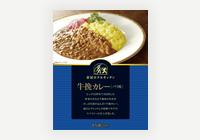 牛挽カレー[バリ風]
