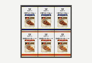 帝国ホテル 十勝牛・日向鶏カレーセット(TRC-30)